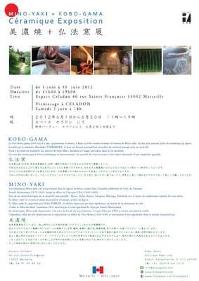 Du 1er au 30 juin 2012 | Exposition Mino Yaki et Kobo Gama